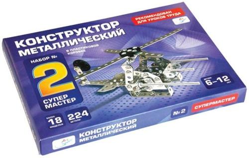 "Конструктор металлический N2 ""Супер мастер-2"" 224д. 18 моделей"