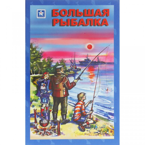 """Развивающая игра """"Большая Рыбалка"""""""