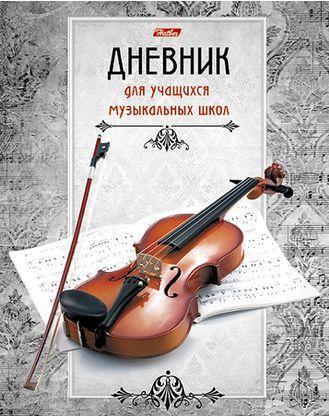 Дневник музыкальный в твердой обложке