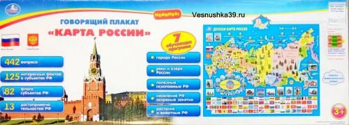 """Звуковой интерактивный плакат """"Карта России"""" Умка"""