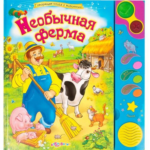 govoryashhaya-kniga-neobychnaya-ferma-azbukvarik (2)