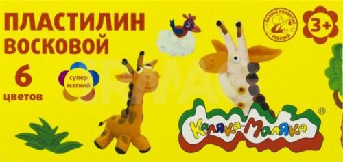 plastilin-voskovoj-6cv-kalyaka-malyaka