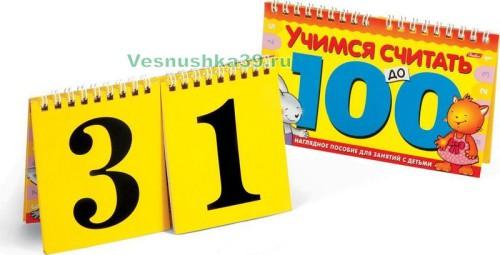 uchimsya-schitat-do-100-naglyadnoe-posobie-dlya-zanyatij-s-detmi (1)