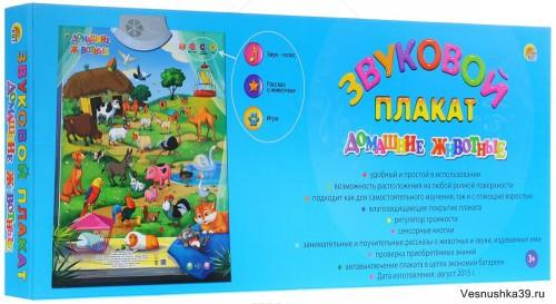 """Звуковой плакат """"Домашние животные"""" Профпресс"""
