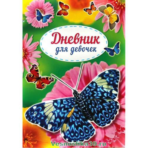 dnevnik-muzykalnyj (1)
