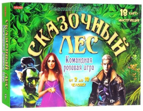 kartochnaya-igra-skazochnyj-les (2)