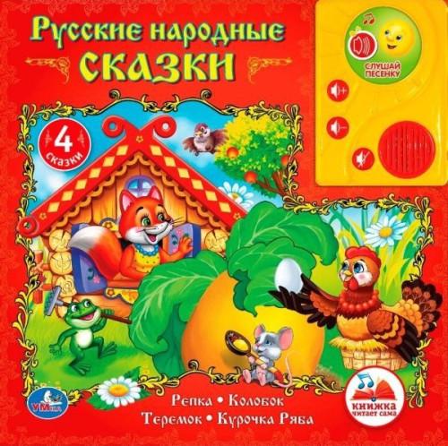 kniga-russkie-narodnie-skazki (2)