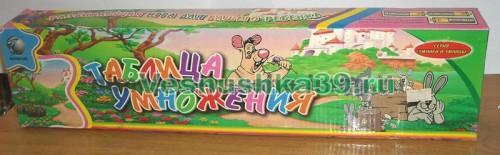 zvukovoj-plakat-tablica-umnozheniya (1)