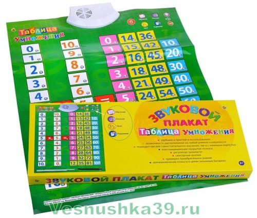zvukovoj-plakat-tablica-umnozheniya-profpress (2)