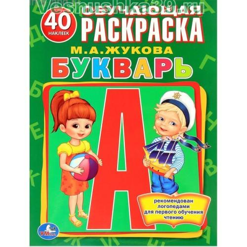 bukvar-zhukova-m-a-obuchayushhaya-raskraska-s-naklejkami (4)