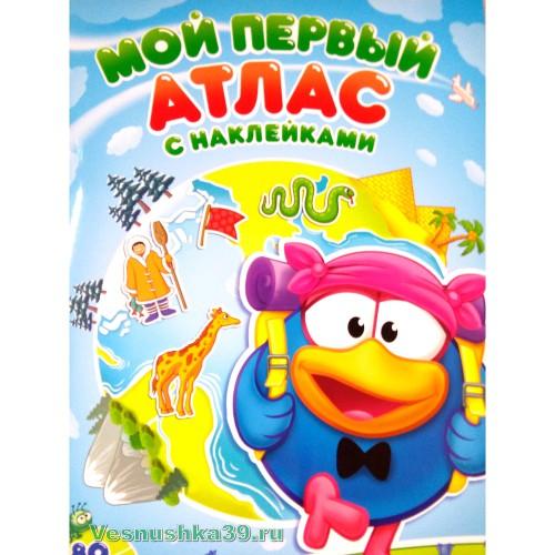 moi-perviy-atlas-s-nakleikami (2)