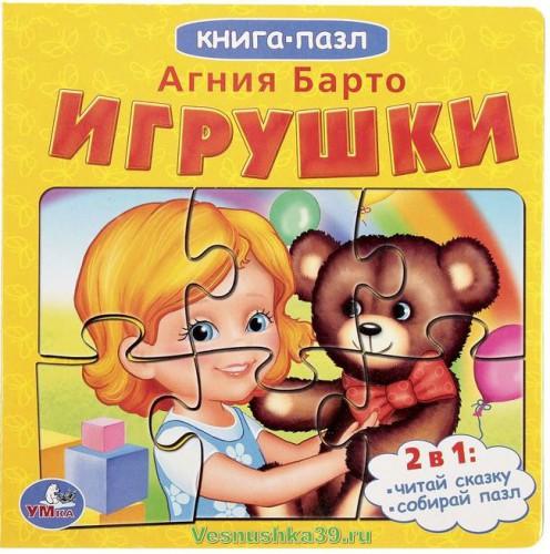 Книга пазл 2в1