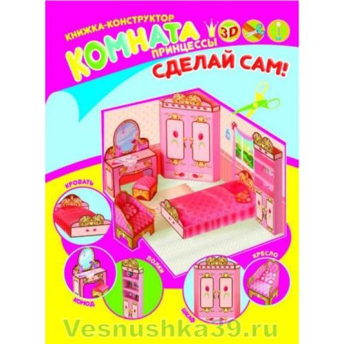 knizhka-konstruktor-sdelaj-sam-v-ass (1)