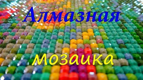 almaznaya-mozaika (5)