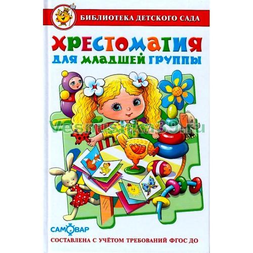 Библиотека детского сада Хрестоматия для младшей группы Самовар