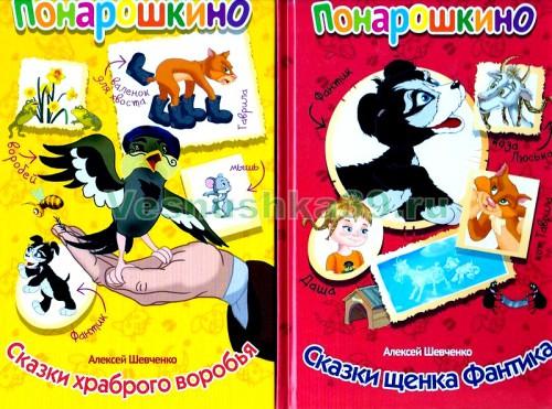 kniga-serii-ponaroshkino-aleksej-shevchenko (3)