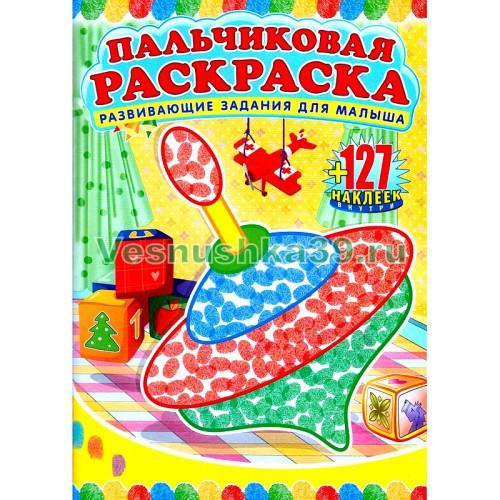 palchikovaya-raskraska (2)