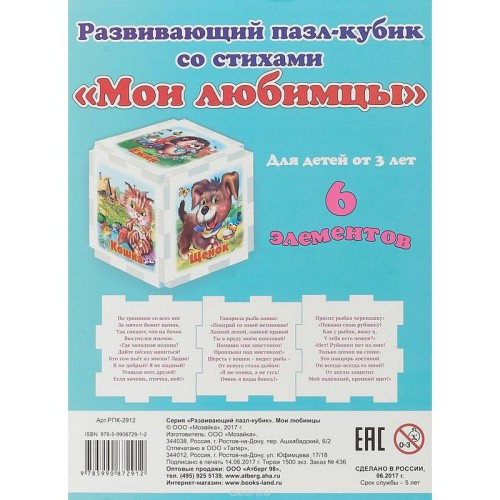 razvivayushhij-pazl-kubik-6-elementov (1)