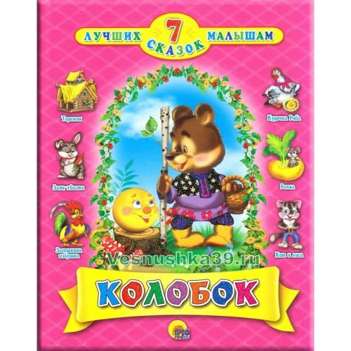 kniga-kolobok-7-luchshih-skazok-malysham-profpress (1)