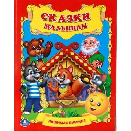 kniga-skazki-v-kartonnoj-oblozhke-a4-umka-v-assortimente (1)