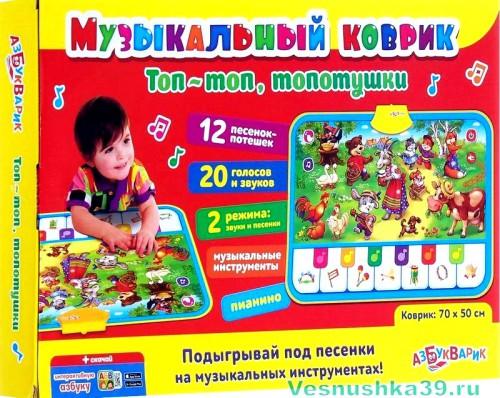 muzykalnyj-kovrik-azbukvarik-v-assortimente (2)
