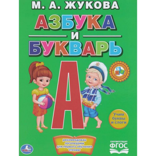 azbuka-i-bukvar-zhukova-m-a-a4 (3)