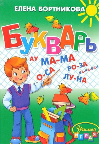 bukvar-bortnikova-e-f (2)