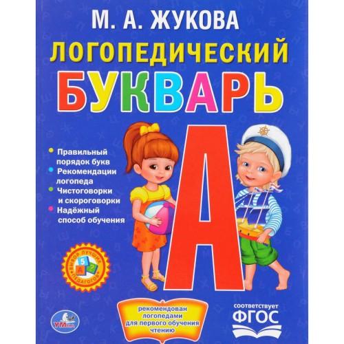 bukvar-zhukova-m-a-logopedicheskij-a4 (2)
