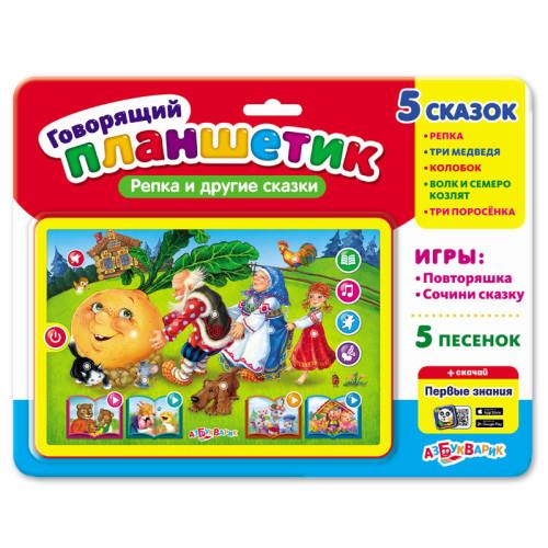 govoryashhij-planshetik-5skazok (1)