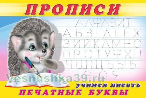 propisi-mini-pishem-bukvy-pishem-cifry