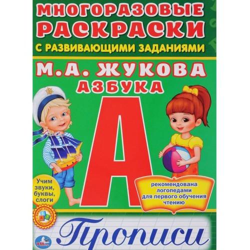propisi-zhukova-m-a-mnogorazovye-raskraski