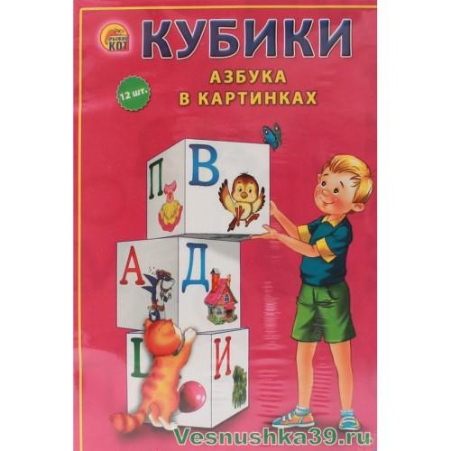 kubiki-azbuka-v-kartinkah-12sht-ryzhij-kot (1)