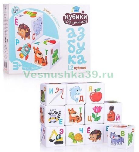kubiki-dlya-umnikov-12sht-desyatoe-korolevstvo-v-assortimente (3)