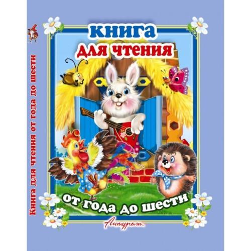 kniga-dlya-chteniya-roditelyami-detyam-tv-obl-anturazh-v-assortimente (2)
