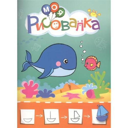 knizhka-moya-risovalka-atberg (4)