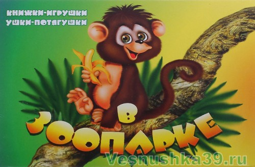 knizhki-igrushki-ushki-potyagushki (7)
