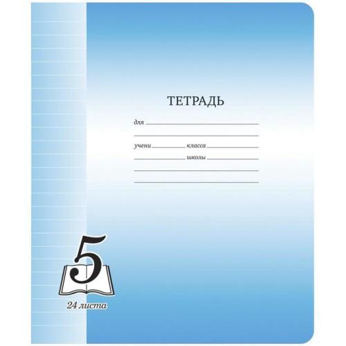 tetrad-24l-lin-shkolnaya-velik-pyaterka