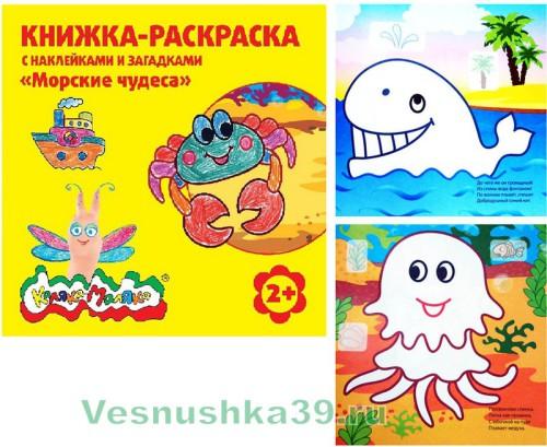 knizhka-raskraska-s-naklejkami-i-zagadkami-kalyaka-malyaka (2)
