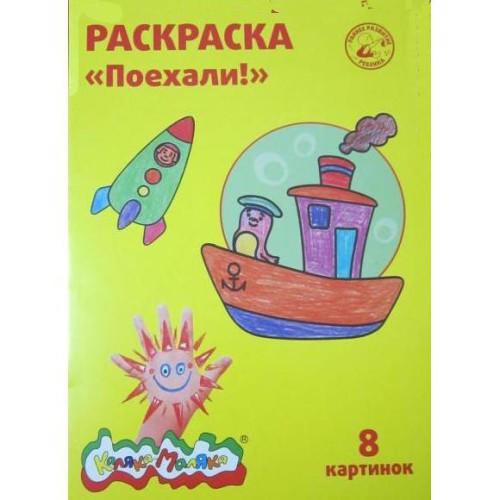 raskraska-a4-8kartinok-kalyaka-malyaka (2)
