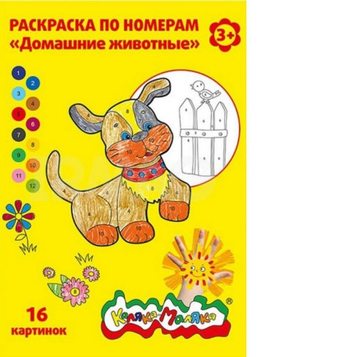 raskraska-po-nomeram-a4-16kartinok-kalyaka-malyaka (2)