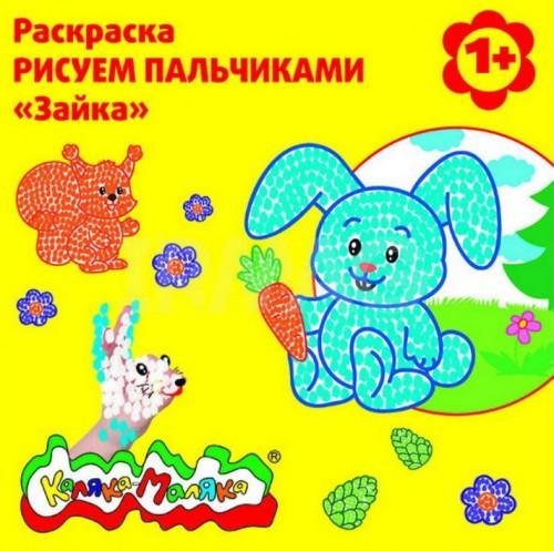 raskraska-risuem-palchikami-kalyaka-malyaka (1)