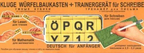 umnye-kubiki-nemeckij-yazyk-trenazher-dlya-pisma