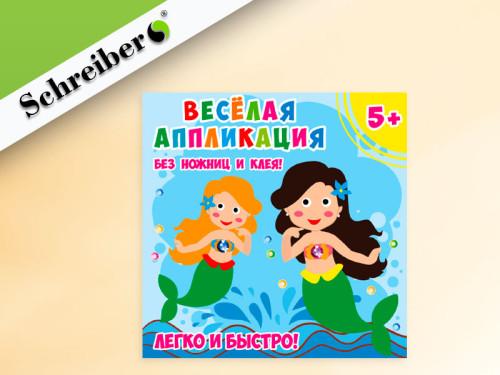 veselaya-applikaciya-bez-nozhnic-i-kleya-175-175mm-schreiber (2)