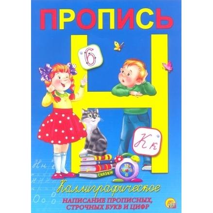 propis-a4-8l-ryzhij-kot-v-assortimente (1)