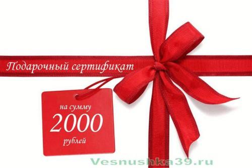 podarochnyj-sertifikat-2000