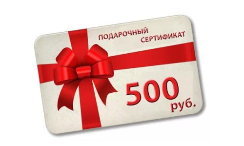 podarochnyj-sertifikat-500