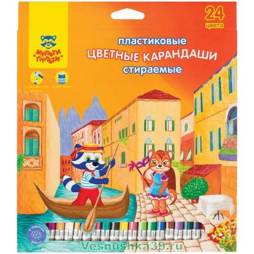 karandashi-cv-24cv-plastikovye-stiraemye-multi-pulti