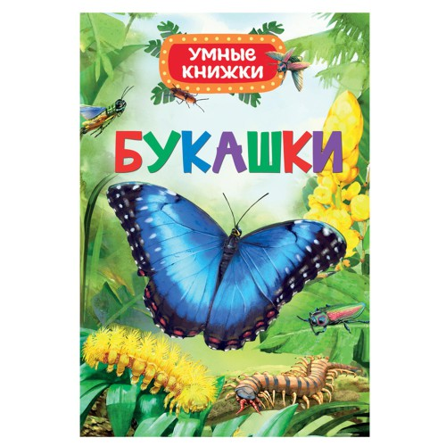 mini-enciklopediya-umnye-knizhki-v-assortimente (1)