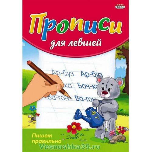 propisi-dlya-levshej-a5-profpress (1)