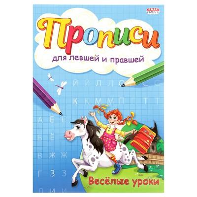 propisi-pechatnye-dlya-levshej-i-pravshej-cifry-i-bukvy-profpress (1)